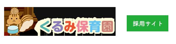 くるみ保育園リクルートサイト